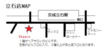 立石店マップ